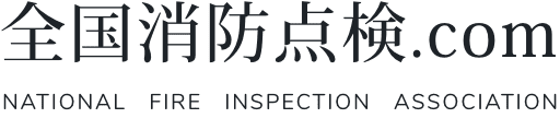 全国消防点検.com