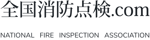 全国消防点検.com NAGOYA  FIRE  INSPECTION