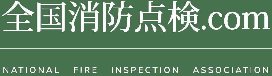 全国消防点検.com NATIONAL FIRE INSPECTION ASSOCIATION