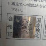 消火器の検定合格証